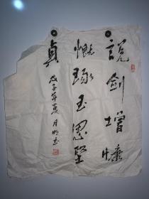 【名人字画】浙江南浔人后定居苏州,徐月明筷子书法47*50CM
