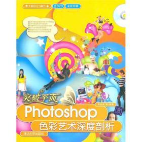 突破平面:Photoshop色彩艺术深度剖析(平面设计与制作)