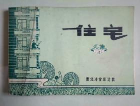 住宅 汇集1973