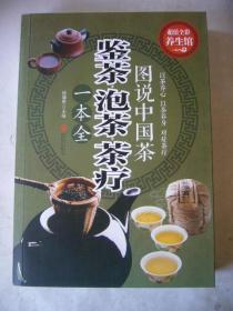 图说中国茶:鉴茶·泡茶·茶疗一本全