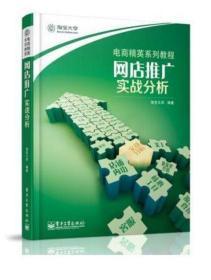 网店推广实战分析 电商精英系列教程 淘宝大学编 电子工业出版社
