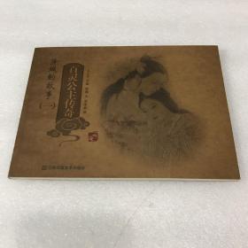 淹城的故事连环画:(一)百灵公主传奇