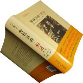 舍我其谁:胡适(第一部)璞玉成璧,1891-1917 书籍