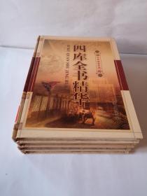 中华传世文选     ,四库全书精华,全四册,大16开精装版