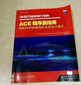 ACE程序员指南:网络与系统编程的实用设计模式