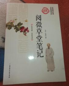 正版新书 中华国学经典-阅微草堂笔记/北方妇女儿童出版社