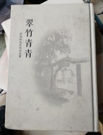翠竹青青-郭连贻先生纪念文集