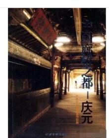 中国廊桥之都---庆元   9E15e
