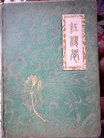 绸缎壳精装36开本120页《红楼梦日记》笔记本