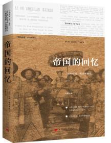 帝国的回忆(精):《纽约时报》晚清观察记1854-1911