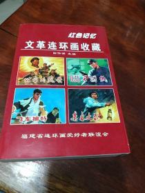 【连环画收藏重要资料】文革连环画收藏 红色记忆