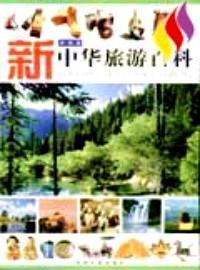 新中华旅游百科(彩图版) (上下)