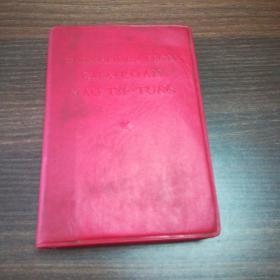 毛主席语录(英文版,66年一版)1967年1月重印  内林彪题词被贴!)