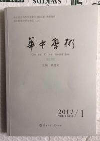 华中学术(2017/1,VOL.9 NO.1)(16开)