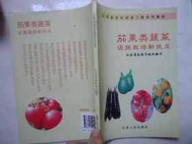 茄果类蔬菜设施栽培新技术