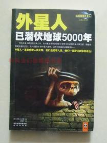 【正版现货】我们相信外星人经典丛书:外星人已潜伏地球5000年