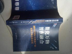 数化万物智在融合2018中国国际大数据产业博览会媒体报道集