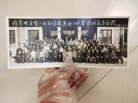 内蒙古大学1990年读先进工作者记功人员合影
