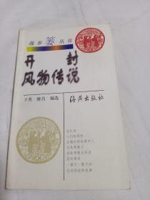 故事篓丛书开封风物传说
