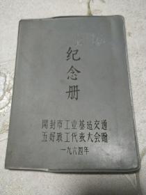 1964年开封市工业基建交通五好职工代表大会赠 纪念册笔记本