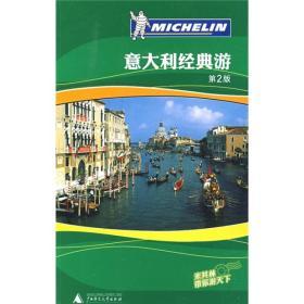 意大利经典游(第2版)
