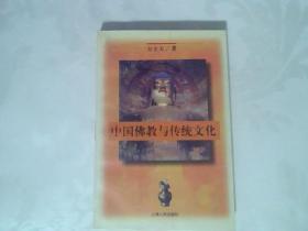 中国佛教与传统文化【馆藏】