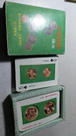【实物图】90年绝版扑克《外国硬币》原版扑克。部分牌有缺角