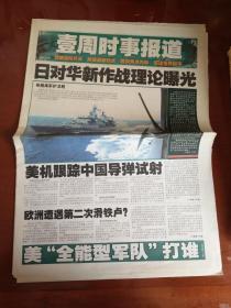 读者报――壹周时事报道