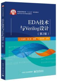 EDA技术与Verilog设计(第2版)