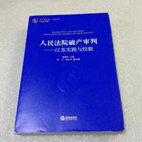 人民法院破产审判:江苏实践与经验