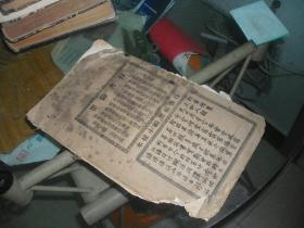 丙寅(1926年)19版:星录小楷(宣龚题)【线装书,品相差,内容基本完整】