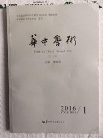 华中学术(2016/1,VOL.8 NO.1)(16开)