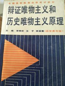 辩证唯物主义和历史唯物主义原理(全国高等教育自学考试教材)