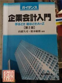 日语原版 企业会计入门 第2版
