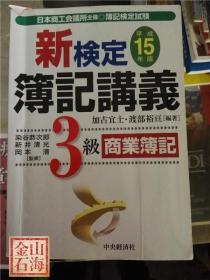 日语原版 新检定薄记讲义 平成15年版 3级 商业薄记