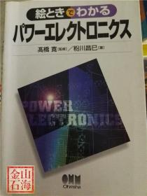日语原版 パワーエレクトロニクス