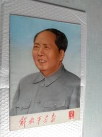 解放军画报1970.7(附林彪像完整)