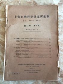 【民国日文书】上海自然科学研究所汇报 第13卷 第4号 第一本