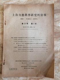 【民国日文书】上海自然科学研究所汇报 第13卷 第1号 库存第二本