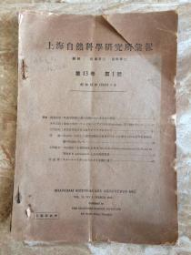 【民国日文书】上海自然科学研究所汇报 第13卷 第1号 库存第一本