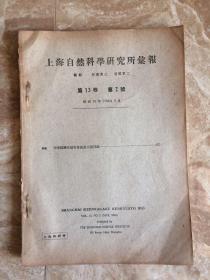 【民国日文书】上海自然科学研究所汇报 第13卷 第2号(中华民国有益有害昆虫文献目录)库存第二本