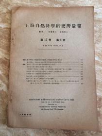 【民国日文书】上海自然科学研究所汇报 第13卷 第5号