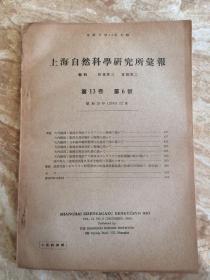 【民国日文书】上海自然科学研究所汇报 第13卷 第6号