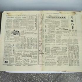 参考消息1987.9.19