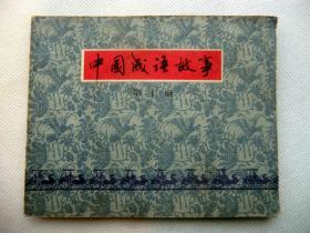 《中国成语故事》(10)1979年上海人民美术出版社  64开本连环画