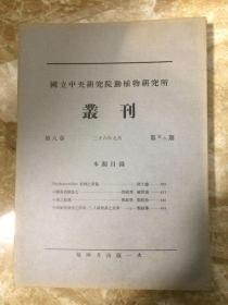 【民国英文书】国立中央研究院动植物研究所丛刊 第八卷 二十六年九月 第五六期 中国真菌志七等 库存第二本