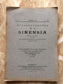 【民国英文书】国立中央研究院自然历史博物馆特刊 第一卷 DECEMBER,1930 No.1 复习关于中国原种植物标本之需要 库存第一本