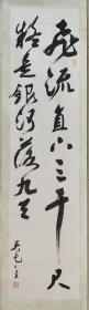 广东梅县客家籍前广州书协副主席、中国书协会员《吴光光行草书李白诗句》
