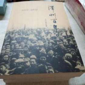 泽州百年   1911----2010全3册,(上、中、下)