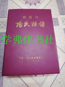 贵港市杨氏族谱